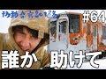 【完乗の旅#64】遭難寸前!津軽鉄道を歩いて撮影したら死にそうになった。