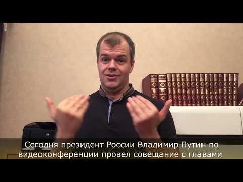 Обращение Президента России Владимира Путина о продлении карантина, 8 апреля 2020г.