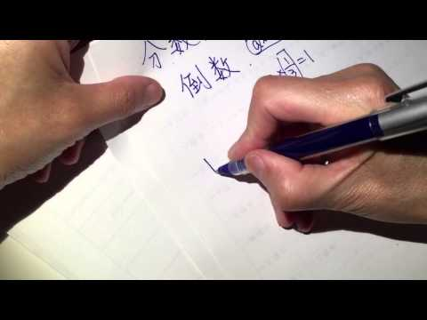 Chinese math - fraction multiplication devision 分数乘除法