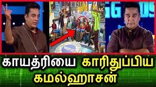 காயத்திரியை காரித்துப்பிய கமல்ஹாசன் |Big Bigg Boss Tamil Today | Vijay tv Promo |19th August 2017