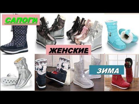 Сапоги женские зима,  Женские ботинки зимние.