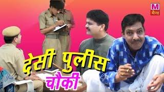 Gambar cover Desi Police Choki I Rammehar Randa I Rajesh Thukral I Hit Funny Haryanvi Comedy Natak