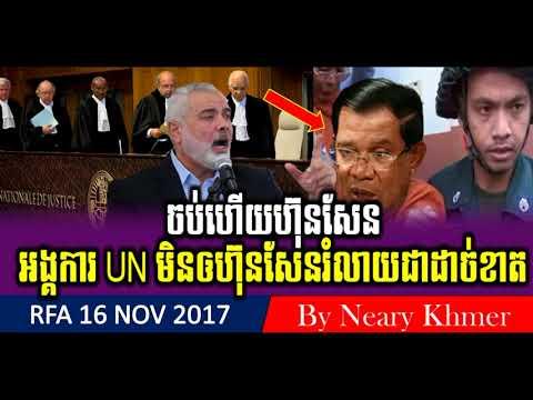 ចប់ហើយហ៊ុនសែន អង្គការ UN មិនឲហ៊ុនសែនរំលាយជាដាច់ខាត,Cambodia News,By Neary khmer