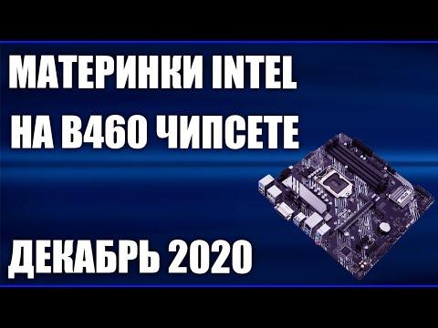 ТОП—7. Лучшие материнские платы Intel на B460 чипсете (LGA1200). Октябрь 2020 года. Рейтинг!