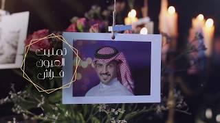 ماجد الرسلاني -عيونك اخر آماله (حصرياً) | 2019 يلج الليل بطيوفك
