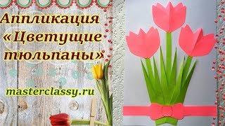 Объемная аппликация. Красивые цветы из бумаги: тюльпаны. Видео урок. Как сделать цветы из бумаги?
