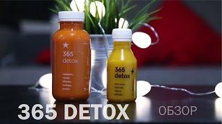 365 Detox - обзор соков холодного отжима