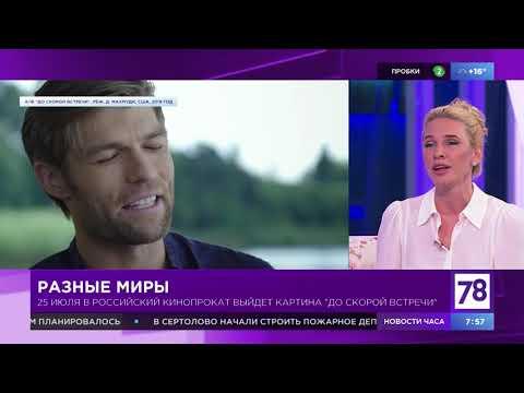 """""""Полезное утро"""" о новом фильме"""