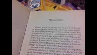 Алекс Экслер. Записки кота Шашлыка. 1 глава 1 часть.