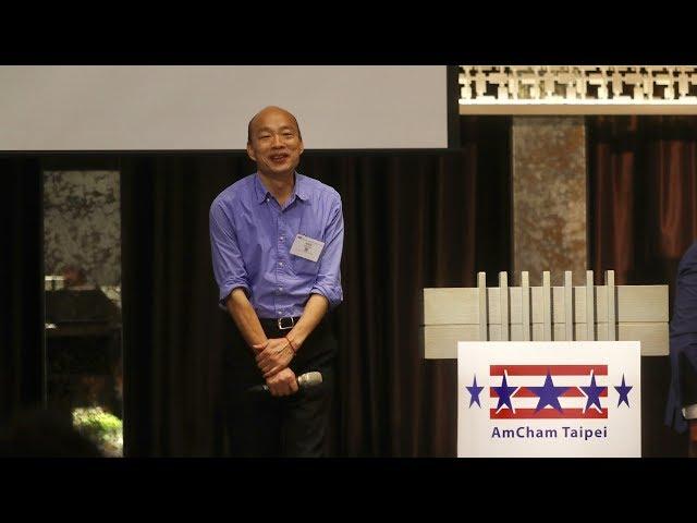 【LIVE】韓國瑜赴美國商會演講談台灣未來