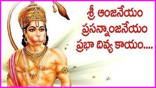 Sri Anjaneyam Prasannanjaneyam Song - Lord Hanuman Devotional Song