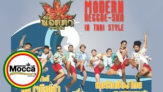 เมืองไทยอะไรก็ได้ - Mocca Garden (Official MV Ost.ไทยแลนด์โอนลี่ เมืองไทยอะไรก็ได้)