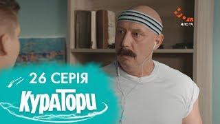 КУРАТОРИ | 26 серія | 2 сезон | НЛО TV