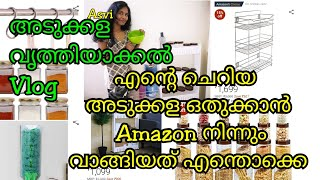 അടുക്കള വൃത്തിയാക്കൽ Vlog|Kitchen organizer|Amazon haul|How to organise small kitchen|Asvi