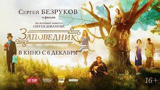 Сергей Безруков на премьере фильма «Заповедник»