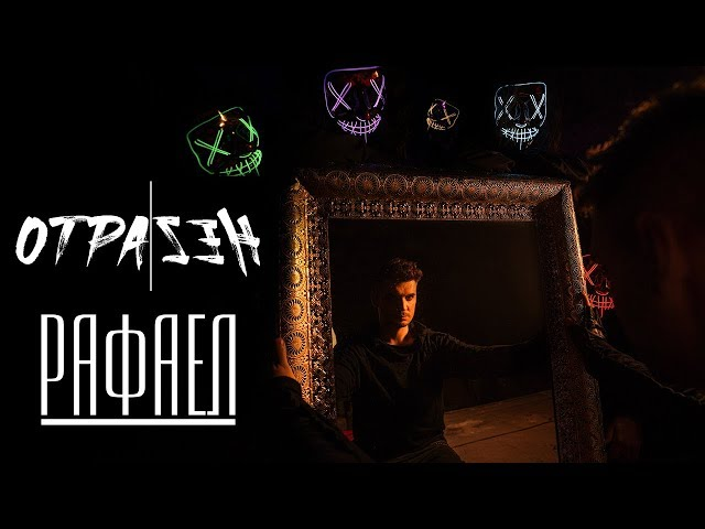 Rafael - Отразен (Official video)