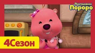 Лучший эпизод Пороро #98 Угощение для Лупи   мультики для детей   Пороро
