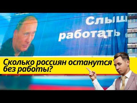 Сколько россиян останутся без работы?
