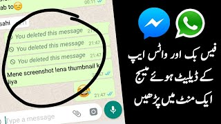 How to Read deleted Facebook messenger Texts