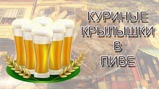 Самая вкусная закуска к пиву! Крылышки в темном пиве.