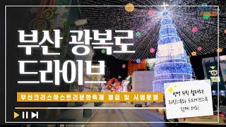 [부산 중구] 부산 광복로 드라이브 함께 해요~! (부…