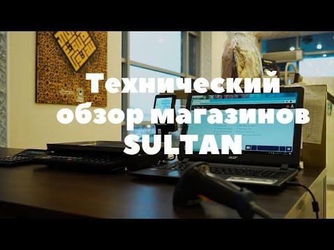 Технический обзор магазинов SULTAN. Франшиза SULTAN.
