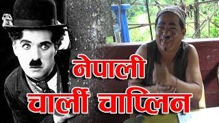 चार्ली चापलिंग भन्दा कम छैन यिनको कमेडी || Nepali charlie chaplin || Dipak Thapa