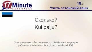Учить эстонский язык (бесплатный видеоурок)