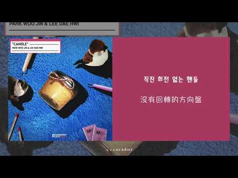 【韓繁中字】朴佑鎭, 李大輝 (박우진,이대휘) — Candle (캔들) (Prod. By 李大輝 이대휘)