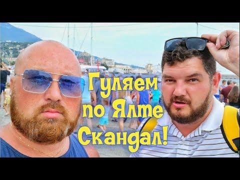 Ялта. Скандал в магазине.  Крым.  Гуляем по Ялте. (1 часть)