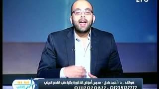أستاذ في الطب   مع د  أحمد عادل حول علاج ضعف الانتصاب بالدعامة 17-7-2017