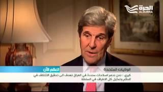 """مقابلة خاصة لموقع """"ارفع صوتك"""" مع وزير الخارجية الأميركي جون كيري"""