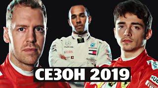 Феттель против Леклера l Формула 1 l Обзор сезона 2019