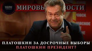 Платошкин заявил о необходимости досрочных выборов президента России осенью 2020 года!