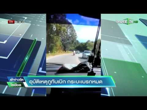 อุบัติเหตุ ภูทับเบิก กระบะเบรกหมด | 12-11-58 | เช้าข่าวชัดโซเชียล | ThairathTV