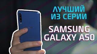 Дешево и Samsung \ Galaxy a50 \ Бородатый обзор