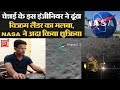 The Vikram Lander whose wreckage NASA and ISRO could not find was found by this Chennai engineer