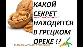 какой СЕКРЕТ содержит в себе грецкий орех