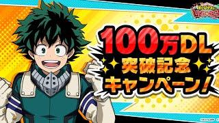 【ヒロトラ】神イベントはじまるぞ! 100万ダウンロード突破記念! 僕のヒーローアカデミア ウルトラインパクト