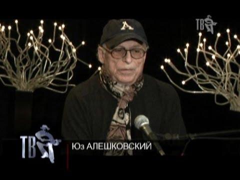 Юз Алешковский
