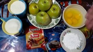 Шарлотка с яблоками самый быстрый и вкусный рецепт