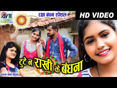 Kiran Chauhan | Sarla Gandharw | Cg Song | Tute Na Rakhi Ke Bandhana | Ravi Kurrey | Jittu Sahu