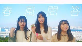 春風問答 Short Version / RenKonTips (feat.大野姉妹with清原梨央(仮))