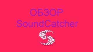 SoundCatcher - мгновенное распознавание музыки на iPhone и iPad(Плеер.Ру - это 50.000 товаров в ассортименте. Магазин 700 м2 в центре Москвы. Работа по всей России. И конечно самы..., 2014-06-15T06:30:01.000Z)