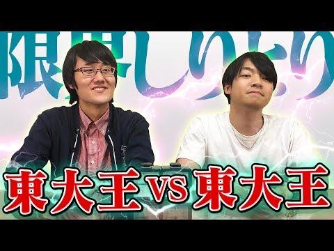 【限界しりとり】東大王VS東大王!!最強の語彙力バトルの勝者はどっちだ!?