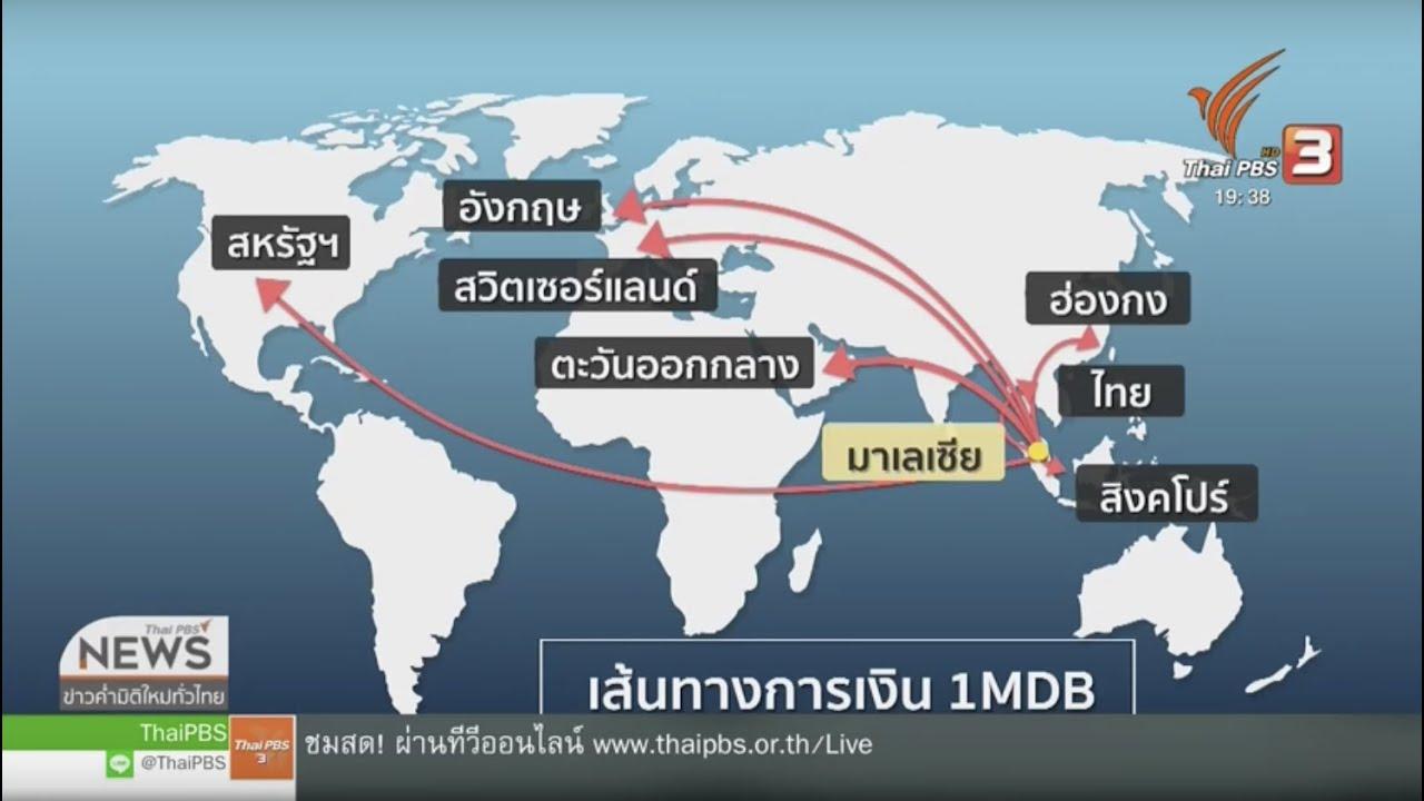 ไทยพัวพันโกง 1MDB ได้อย่างไร