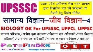 UPSSSC Biology GK-4    UPSSSC जीव विज्ञान सामान्य विज्ञान    UPSSSC General science and Biology GK
