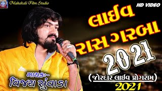 Vijay suvada new song || live garba 2020 || mahakali film studio