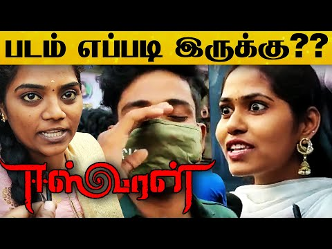 Eeswaran Movie Public Review | FDFS | Simbu | Rohini Theatre | First Review | Tamil | Chennai | STR