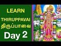 Learn Thiruppavai Day 2 with lyrics by Mrs Revathy Sankaran